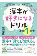 漢字が好きになるドリル小学1年生の本