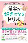 漢字が好きになるドリル小学2年生の本
