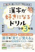 漢字が好きになるドリル小学3年生の本
