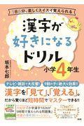 漢字が好きになるドリル小学4年生の本