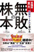 早稲田とか東大の投資サークルが書いた「無敗の株本」の本