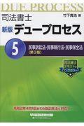 第3版 司法書士新版デュープロセス 5の本