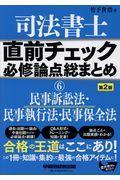 第2版 司法書士直前チェック必修論点総まとめ 6の本