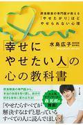 「幸せにやせたい人」の心の教科書の本