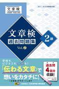 文章検過去問題集2級 Vol.2の本
