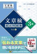 文章検過去問題集3級 Vol.2の本