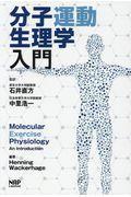 分子運動生理学入門の本