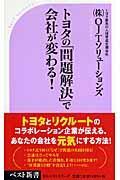 トヨタの「問題解決」で会社が変わる!の本