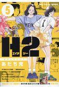 H2 5の本