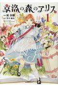 京洛の森のアリス 1の本