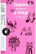 Japan Without a Map Yokohama,Hiroshima and Other Pの本