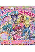 スター☆トゥインクルプリキュア にじいろのプリキュア、とうじょう!の本