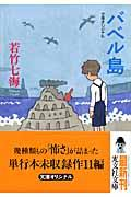バベル島の本