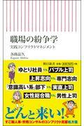 職場の紛争学の本