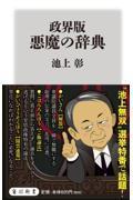 政界版悪魔の辞典の本