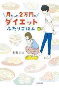 月たった2万円のダイエットふたりごはんの本