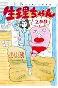 生理ちゃん 2日目の本