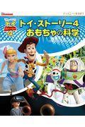 トイ・ストーリー4おもちゃの科学の本