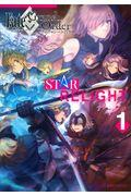 Fate/Grand OrderアンソロジーコミックSTAR RELIGHT 1の本