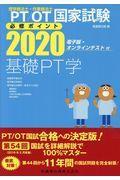 理学療法士・作業療法士国家試験必修ポイント基礎PT学 2020の本