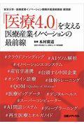 「医療4.0」を支える医療産業イノベーションの最前線の本