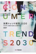 消費トレンド総覧2030の本