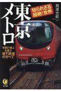 東京メトロ知られざる超絶!世界の本