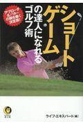 ショートゲームの達人になれるゴルフ術の本