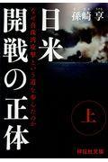 日米開戦の正体 上の本