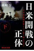 日米開戦の正体 下の本