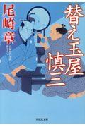 替え玉屋慎三の本