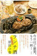 ランチ酒の本