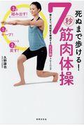 死ぬまで歩ける!7秒筋肉体操の本