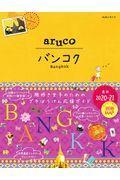 バンコク 2020~2021の本