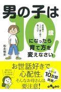 男の子は10歳になったら育て方を変えなさい!の本
