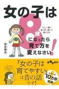 女の子は8歳になったら育て方を変えなさい!の本