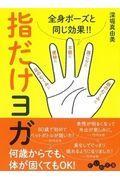指だけヨガの本