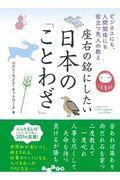 座右の銘にしたい日本の「ことわざ」の本