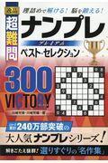 逸品超難問ナンプレプレミアムベスト・セレクション300VICTORYの本