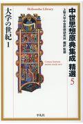 中世思想原典集成精選 5の本