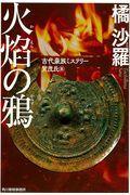 火焔の鴉の本