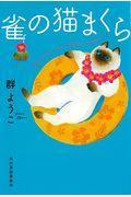 雀の猫まくらの本