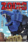 新装版 機獣新世紀ゾイド volume 1の本