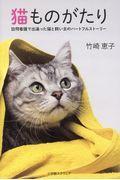 猫ものがたりの本