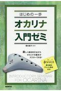 オカリナ入門ゼミの本