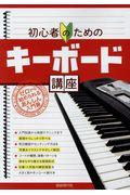初心者のためのキーボード講座の本