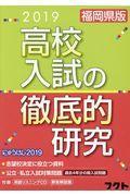 福岡県版高校入試の徹底的研究 2019の本