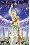 幻獣の星座~星獣編~ 6の本