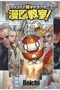 カッコイイ男キャラクター漫画教室! 1の本