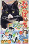 ねこぱんち no.154の本